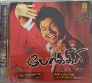 Pokkiri Tamil Film Audio CD by Mani Sharma www.mossymart.com 1