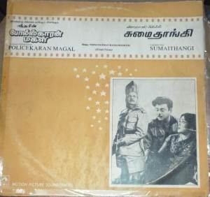 Policekaran Magal- Sumaithangi Tamil Film LP Vinyl Record by MS Viswanathan www.mossymart.com 2