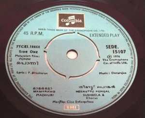 Ponni Malayalam Film EP Vinyl Record by Devarajan www.mossymart.com 1