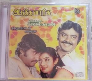 Poonthotta Kavalkaran - Thandhu Vitten Ennai - Adutha Varisu Tamil Film Audio CD by Ilaiyaraja www.mossymart.com 2