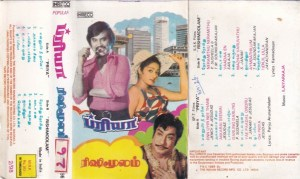 Priya - Rishimoolam Tamil Film Audio Cassette by Ilayaraaja www.mossymart.com 1