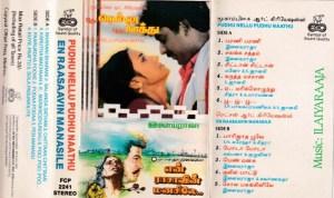 Pudhu Nellu Pudhu Naathu-En Raasavin Manasile Tamil Film Audio Cassette by Ilaiyaraja www.mossymart.com 1