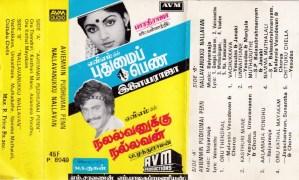 Pudhumai pen- Nallavanukku Nallavan Tamil FIlm Audio Cassette by Ilayaraaja www.mossymart.com 1