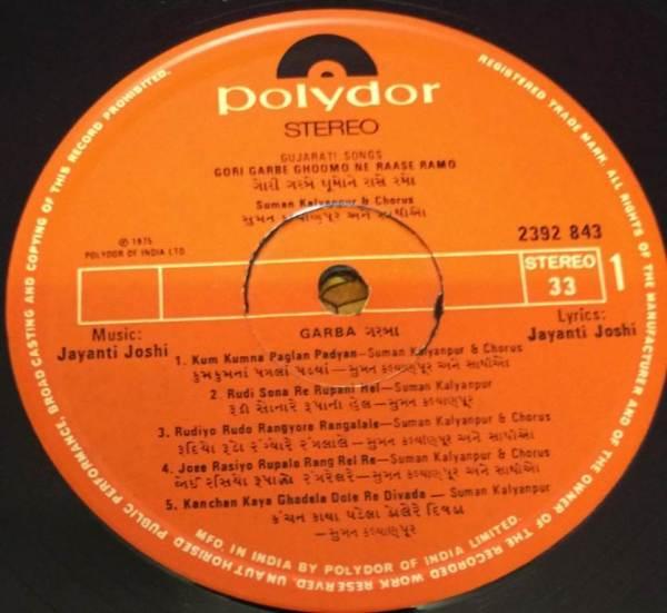 Raas Gujarati songs LP Vinyl Record by Jayanti Joshi www.mossymart.com 3