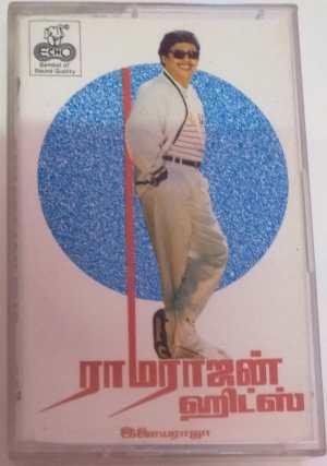Ramarajan Hits Tamil Audio Cassette by Ilayaraaja www.mossymart.com 1