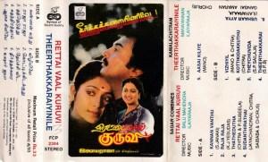 Rettai Vaal Kuruvi-Theerthakkarainile Tamil Film Audio Cassette by Ilaiyaraja www.mossymart.com 1