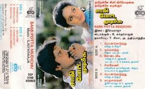 Sami Potta Mudichu Tamil Film Audio Cassette by Ilaiyaraja www.mossymart.com 1