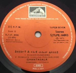 Sanskrit Basic Ashtapadhi EP Vinyl Record by Ghantasala www.mossymart.com 2