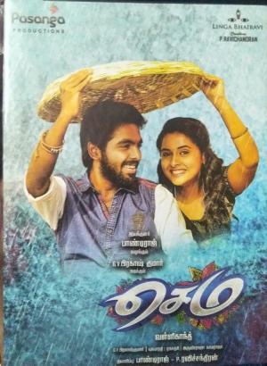 Sema Tamil FIlm Audio CD by GV Prakash Kumar www.mossymart.com 1