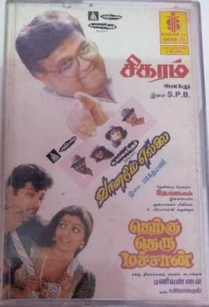 Sigaram- Vaaname Ellai Tamil Film Audio Cassette www.mossymart.com 1