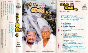 Sir I Love You Tamil Film Audio Cassette by Ilaiyaraja www.mossymart.com 1