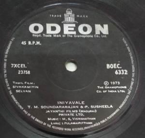 Sivakamiyin Selvan Tamil Film EP Vinyl Record by M S Viswanathan www.mossymart.com2