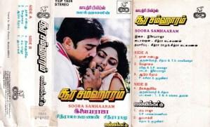 Soora samhaaram - Jallikattu Tamil Film Audio Cassette by Ilaiyaraja www.mossymart.com 1