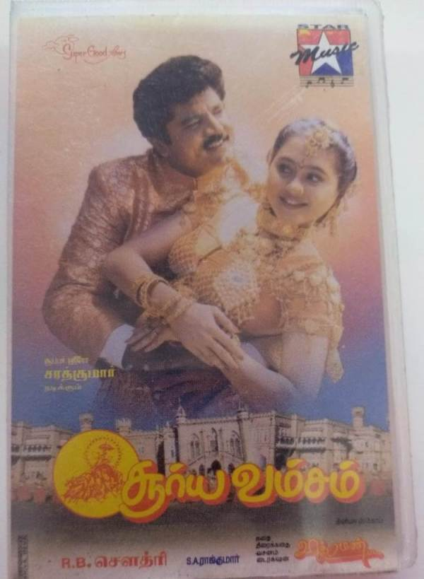 Surya Vamsam Tamil Film Audio Cassette by S A Rajkumar www.mossymart.com 1
