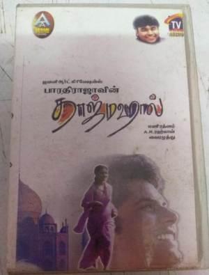 Taajmahal Tamil Film Audio Cassette by A R Rahman www.mossymart.com 2