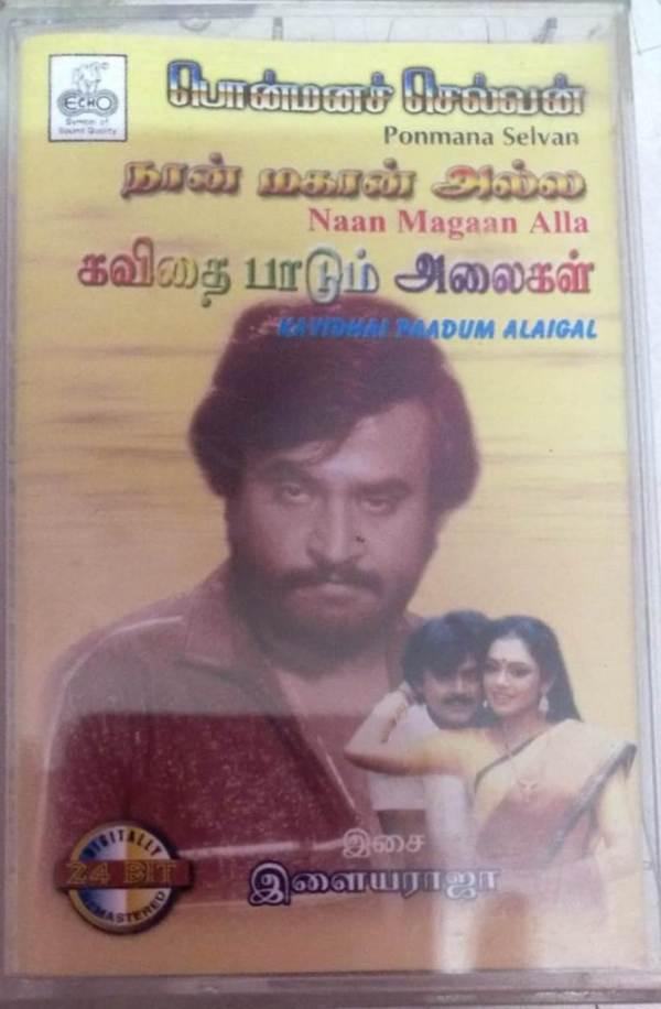 Tamil FIlm Hit Audio Cassette by Ilayaraaja www.mossymart.com 1