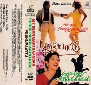 Tamil Film hits Audio Cassette by Ilayaraaja www.mossymart.com 4