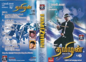Tamizhan Tamil Film Audio Cassette by D Imman www.mossymart.com 1