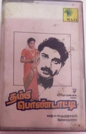 Thambi Pondaatti Tamil Film Audio Cassette by Ilayaraaja www.mossymart.com 1