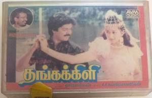 Thangakili Tamil Film Audio Cassette by Ilayaraaja www.mossymart.com 1