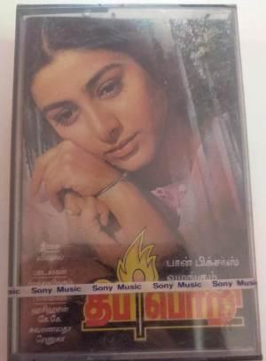 Theeppori Tamil Film Audio Cassette by Vizhal www.mossymart.com 1