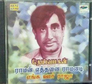 Theivamagan- Raman Ethanai Ramanadi- Enga Oor Raja Tamil FIlm Audio CD www.mossymart.com 1