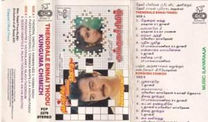 Thendrale Ennai Thodu - Kunguma chimizh Tamil Film Audio Cassette by Ilaiyaraja www.mossymart.com 1