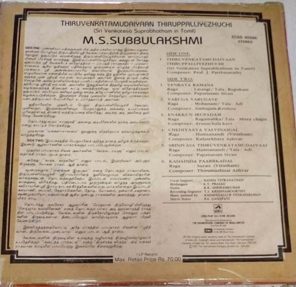 Thiruvenkatamudaiyaan Thirupalliyezhuchi Suprabhatam in Tamil Lp Vinyl Record by M S Subbulakshmi www.mossymart.com2