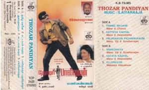 Thozar Pandiyan Tamil Film Audio Cassette by Ilaiyaraja www.mossymart.com 1