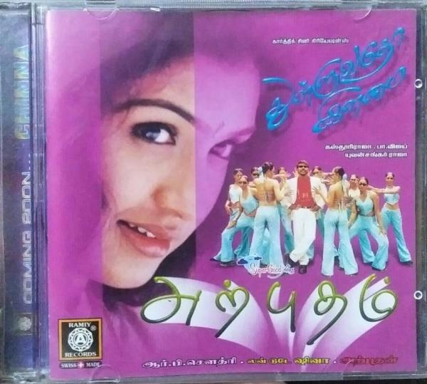 Thulluvatho Ilamai- Arpudham Tamil Film Audio CD by Yuvan Shankar Raja www.mossymart.com 1