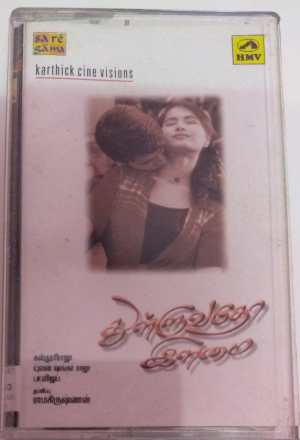 Thulluvatho Ilamai Tamil Film Audio Cassette by Ilayaraaja www.mossymart.com 1
