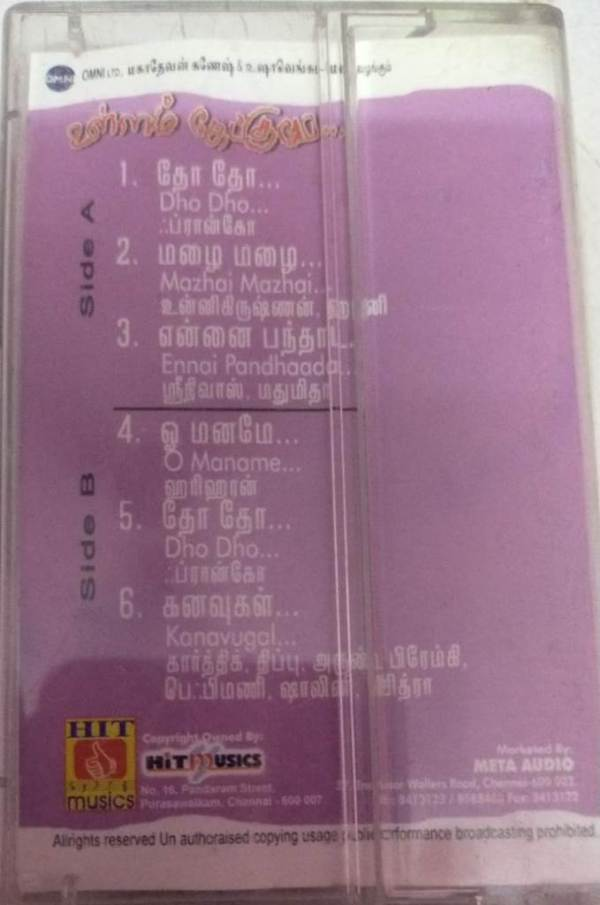Ullam Ketkume Tamil Film Audio Cassette by Harris Jayaraj www.mossymart.com 1