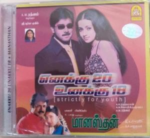 Unakku 20 Enakku 18 Tamil Film Audio CD by AR Rahman www.mossymart.com 1
