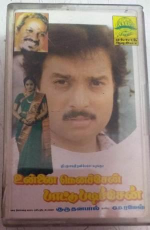 Unnai Ninaichen Paattu Padichen Tamil Film Audio Cassette by Ilayaraaja www.mossymart.com 1