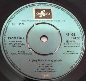 Uravu Solla Oruvan Tamil Film EP Vinyl Record by Vijayabhaskar www.mossymart.com 2