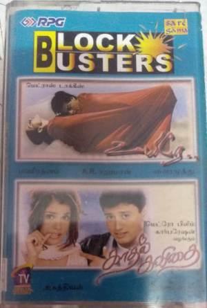 Uyire - Kadhal Kavithai Tamil Film Audio Cassette by AR Rahman www.mossymart.com 1