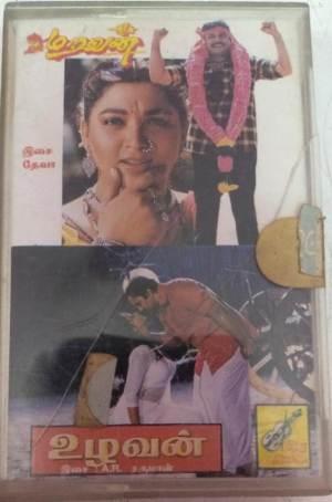 Uzhavan - Maravan Tamil Film Audio Cassette by A R Rahman- Deva www.mossymart.com 1