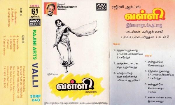 Valli Tamil Film Audio Cassette by Ilayaraaja www.mossymart.com 1
