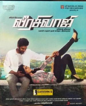 Veera Sivaji Tamil FIlm Audio CD by D Imman www.mossymart.com 1