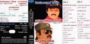Vellaipura Onru - paarvaiyin Marupakkam -Dharmadevathai Tamil Film Audio Cassette www.mossymart.com 1