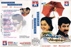 Vinnukku Mannukkum Tamil Film Audio Cassette by sirpi www.mossymart.com 1