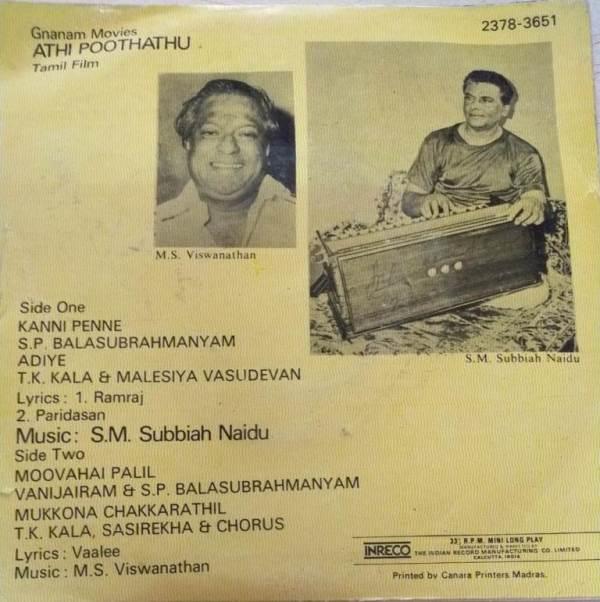 Atthi Poothathu Tamil Film EP Vinyl Record by S M Subbiah Naidu www.mossymart.com1