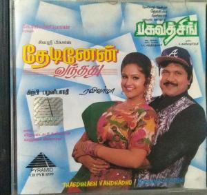 Bagawathsing- Thedinen Vandhadhu Tamil Film Audio CD by Sirpi www.mossymart.com 1