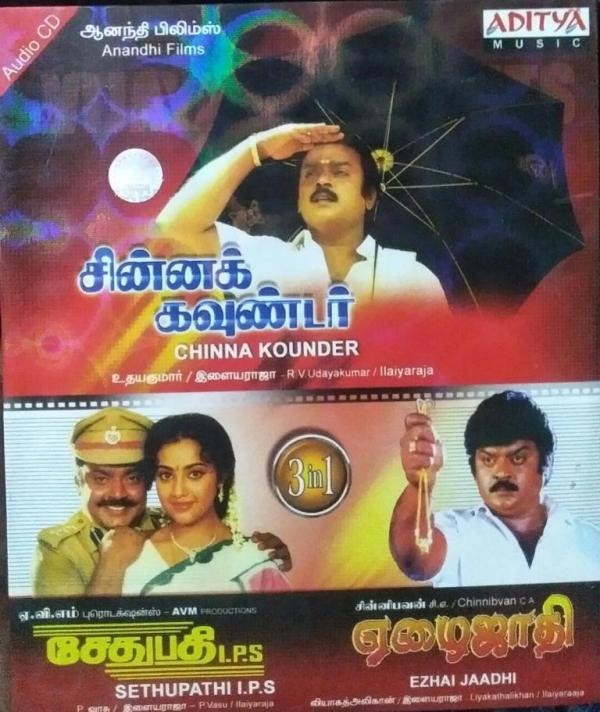 Chinna Kounder - Sethupathi IPS- Yezhaijathi Tamil Film Audio CD by Ilayaraaja.1 jpg