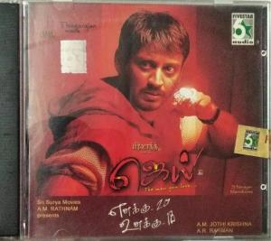 Jai- Enakku 20- Unakku 18 Tamil Film Audio CD by AR Rahman www.mossymart.com 1