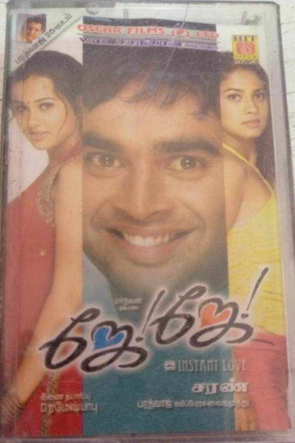 Jey Jey Tamil Film Audio cassette by Baradwaj www.mossymart.com 1