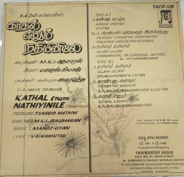 Kaadhal Enum Nadhiyinile Tamil Film LP Vinyl Record by Manoj Gyan www.mossymart.com 1