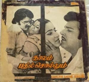 Kaalam Bathil Sollum Tamil Film EP Vinyl Record by M S Viswanathan www.mossymart.com1