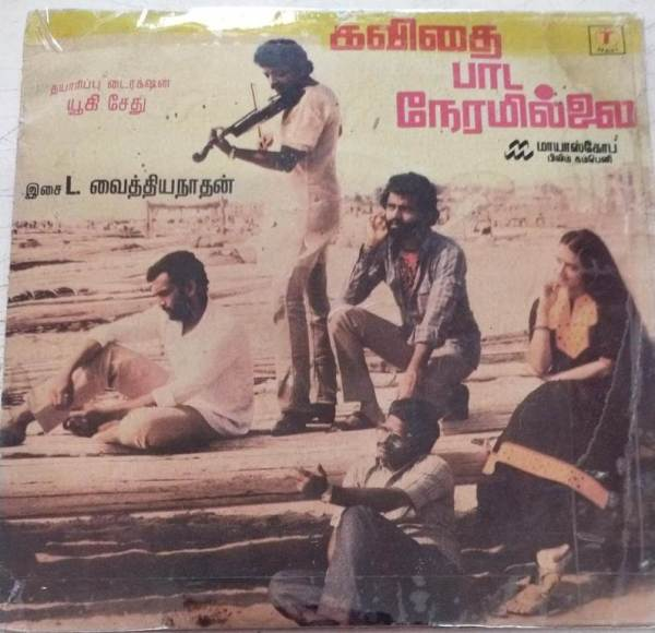 Kavithai Paada Neramillai Tamil Film EP Vinyl Record by L Vaidyanathan www.mossymart.com1