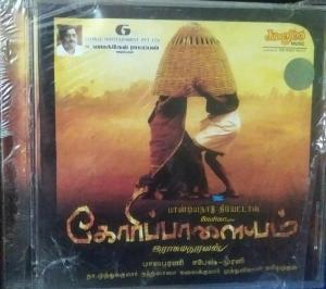 Korippalayam Tamil Film Audio CD by Sabesh Murali www.mossymart.com 1